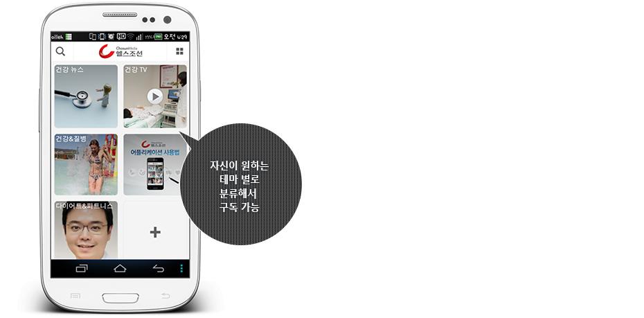 헬스조선 스마트폰 앱 서비스