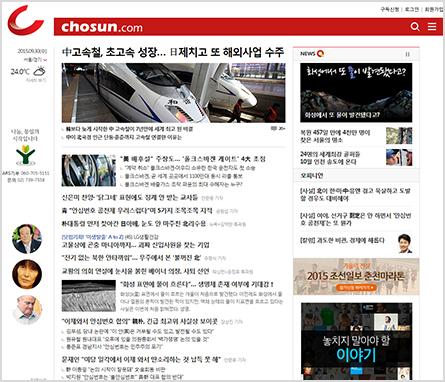 조선닷컴 메인