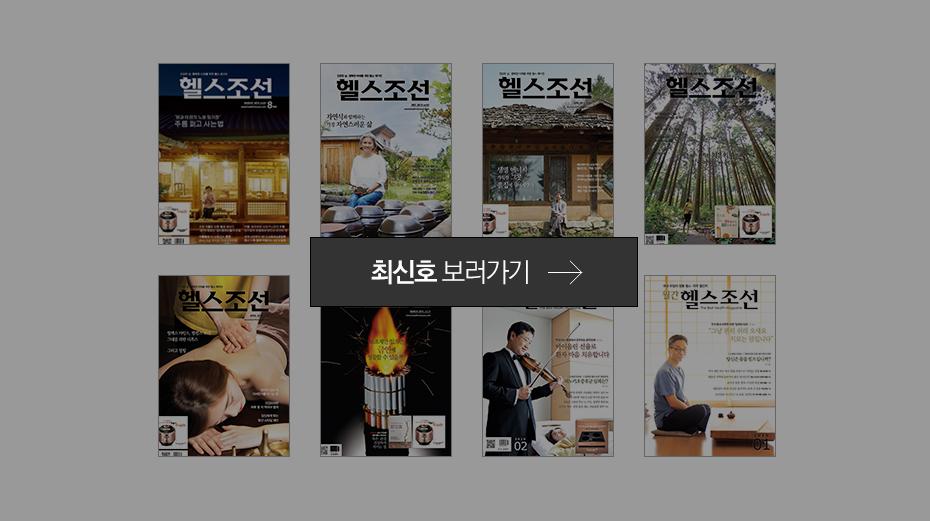 헬스조선 최신호소개