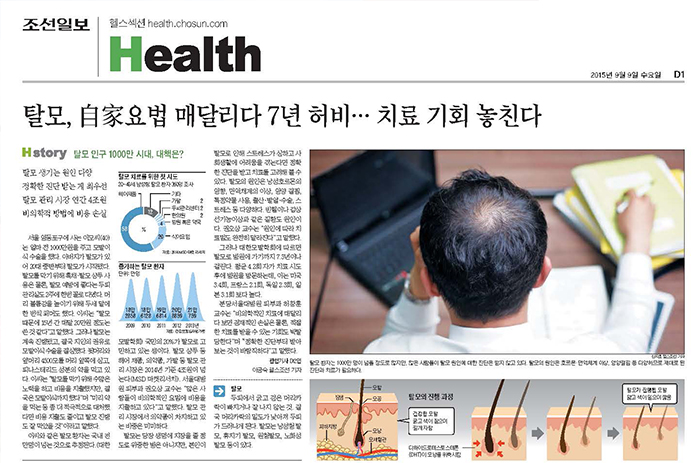 조선일보 헬스 섹션 취재·재작