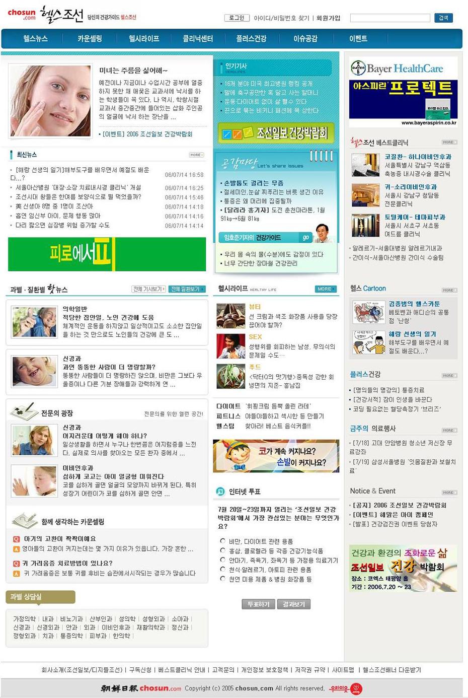 2005년 헬스조선닷컴