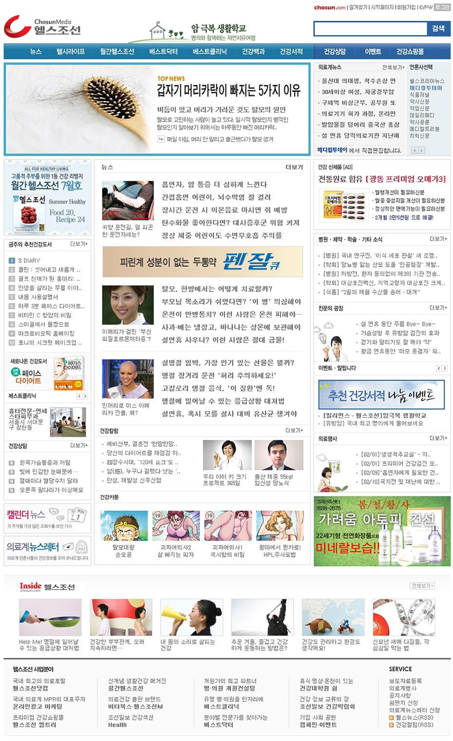 2011년 헬스조선닷컴