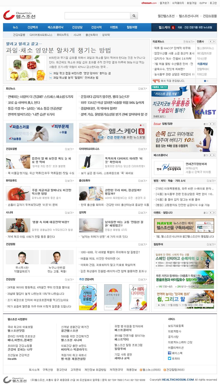 2014년 헬스조선닷컴